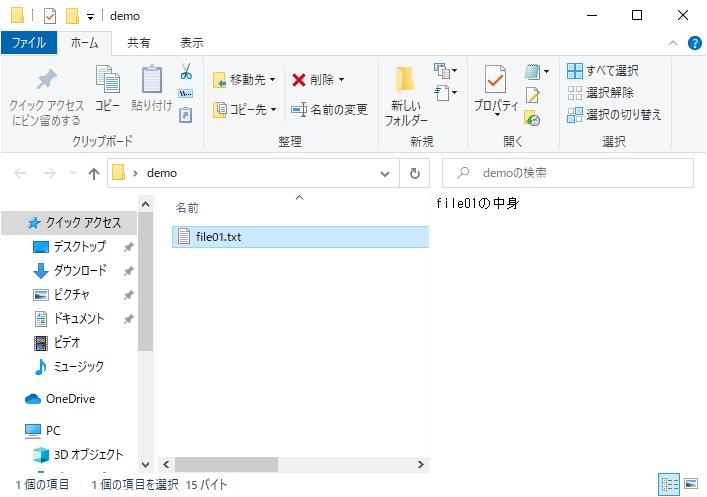エクスプローラーの「プレビューウィンドウ」でファイルの中身を表示した画像