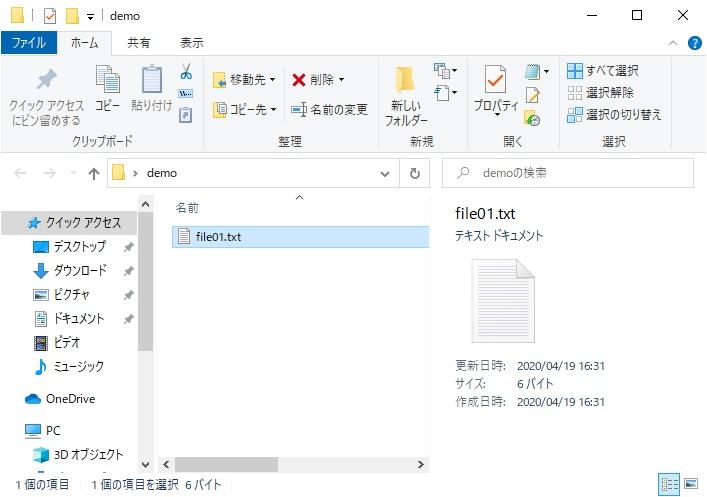 エクスプローラーの「詳細ウィンドウ」でファイルのプロパティを表示した画像