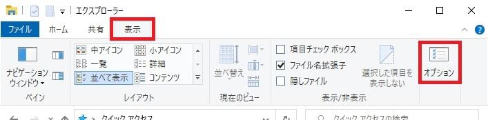 エクスプローラーのリボンの「表示」タブで「オプション」を選択する画像