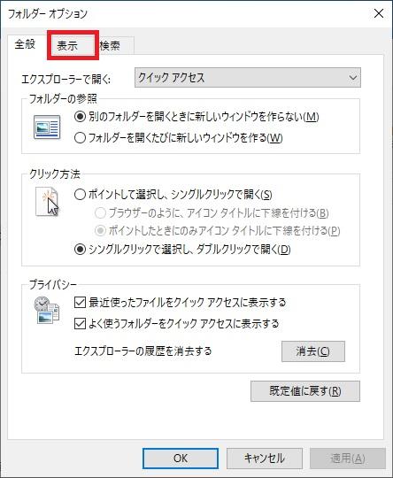 「フォルダーオプション」画面で「表示」タブを選択する画像