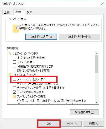 「フォルダーオプション」の「表示」タブで「ステータスバーを表示する」のチェックを外した画像
