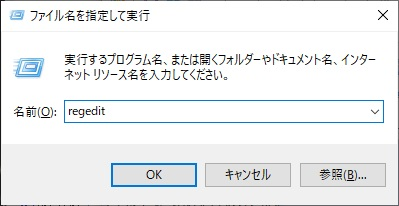 「ファイル名を指定して実行」画面で「regedit」と入力した画像