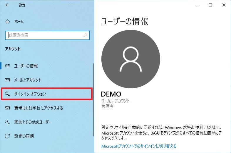 「設定(ユーザーの情報)」画面の画像