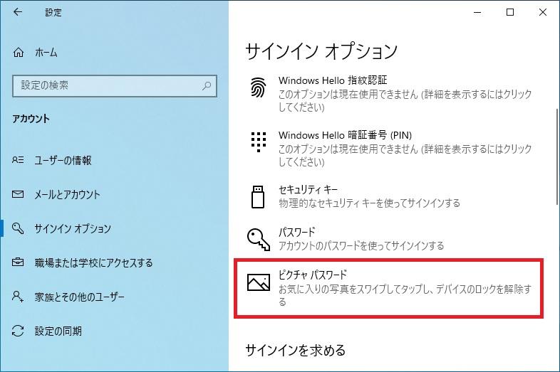 「設定(サインインオプション)」画面の「ピクチャパスワード」の場所を確認する画像