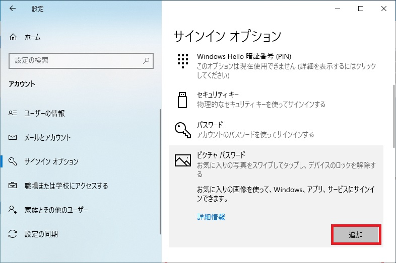 「ピクチャパスワード」の「追加」を選択する画像