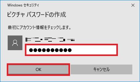 「Windowsセキュリティ(ピクチャパスワードの作成)」画面の画像