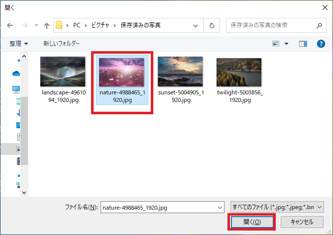 ピクチャパスワードに使用する画像を選択する画像