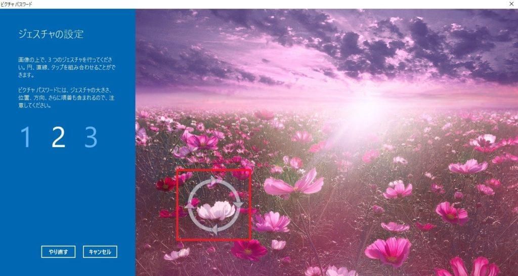 画像上で円の「ジェスチャ」を設定した画像