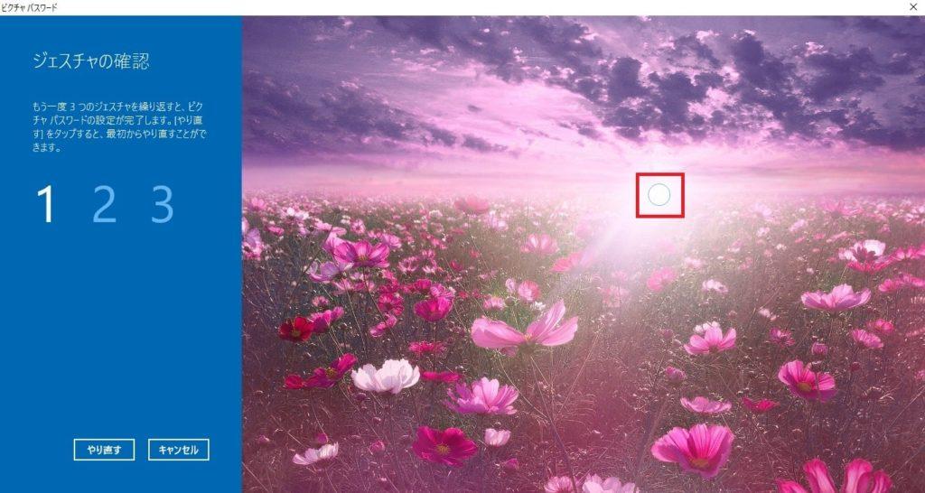 画像上でタップ(クリック)の「ジェスチャ」を設定した画像