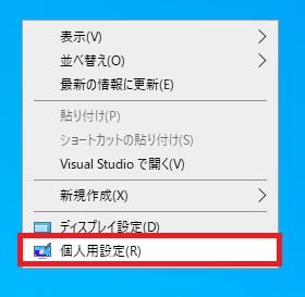 デスクトップの右クリックメニューの画像