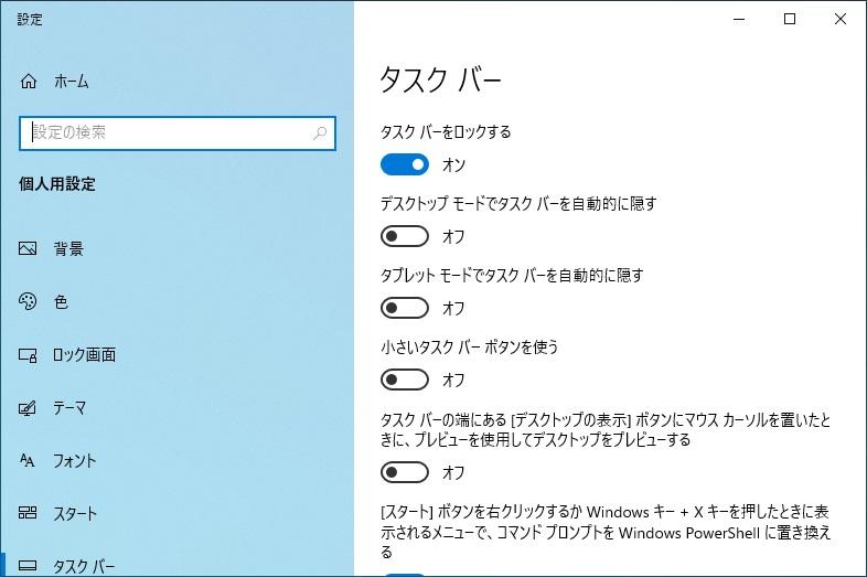 「設定(タスクバー)」画面の画像