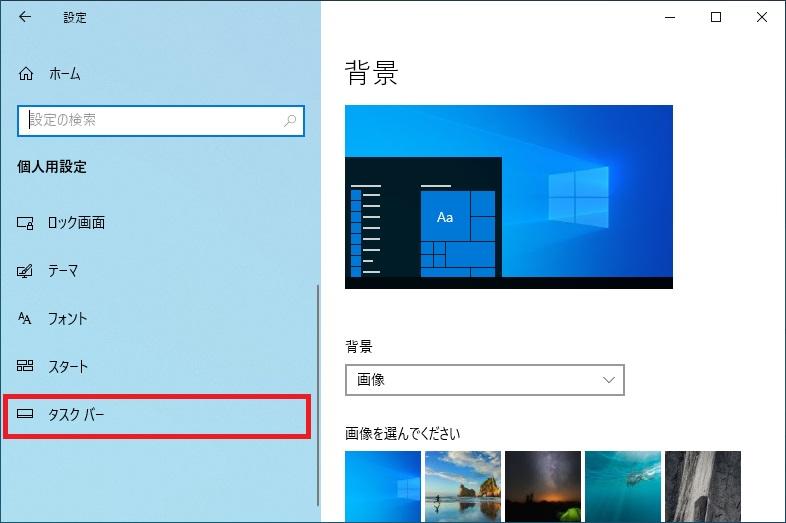 「設定(背景)」画面で「タスクバー」を選択する画像
