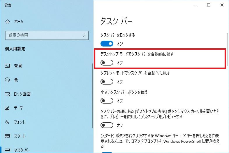 「設定(タスクバー)」で「デスクトップモードでタスクバーを自動的に隠す」の場所を確認する画像