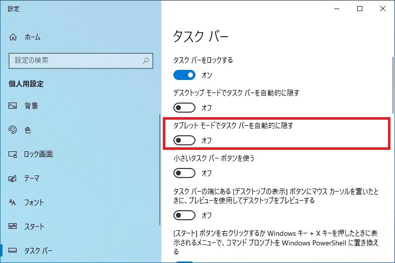 「設定(タスクバー)」で「タブレットモードでタスクバーを自動的に隠す」の場所を確認する画像