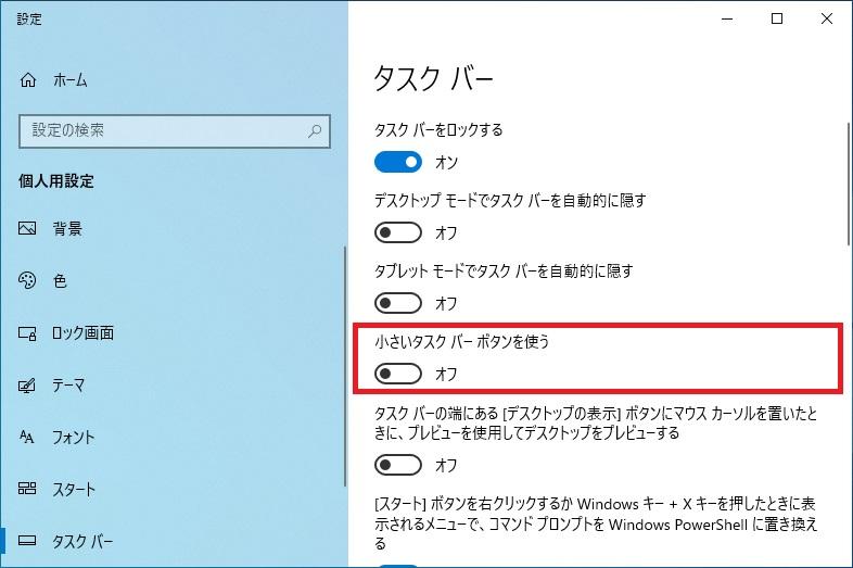 「設定(タスクバー)」で「小さいタスクバーボタンを使う」の場所を確認する画像