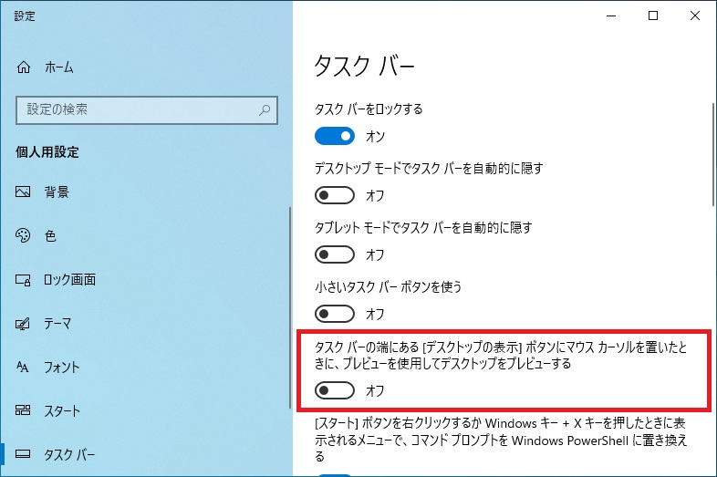「設定(タスクバー)」で「タスクバーの端にある[デスクトップの表示]ボタンにマウス カーソルを置いたときに、プレビューを使用してデスクトップをプレビューする」の場所を確認する画像