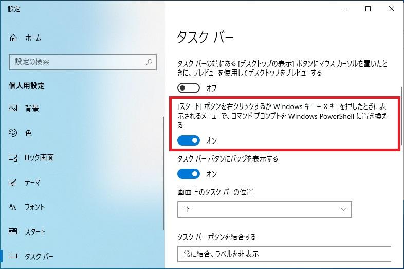 「設定(タスクバー)」で「[スタート]ボタンを右クリックするかWindowsキー + Xキーを押したときに表示されるメニューで、コマンドプロントをWindows PowerShellに置き換える」の場所を確認する画像