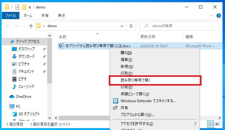 docxファイルの右クリックメニューの画像