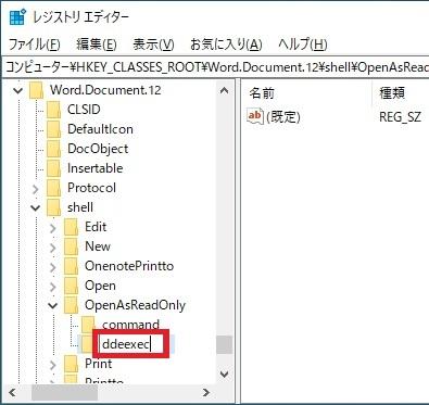 Wordファイル(docx形式)のキー名を指定した画像