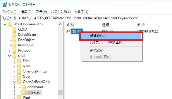 Wordファイル(docx形式)のレジストリ修正対象の画像