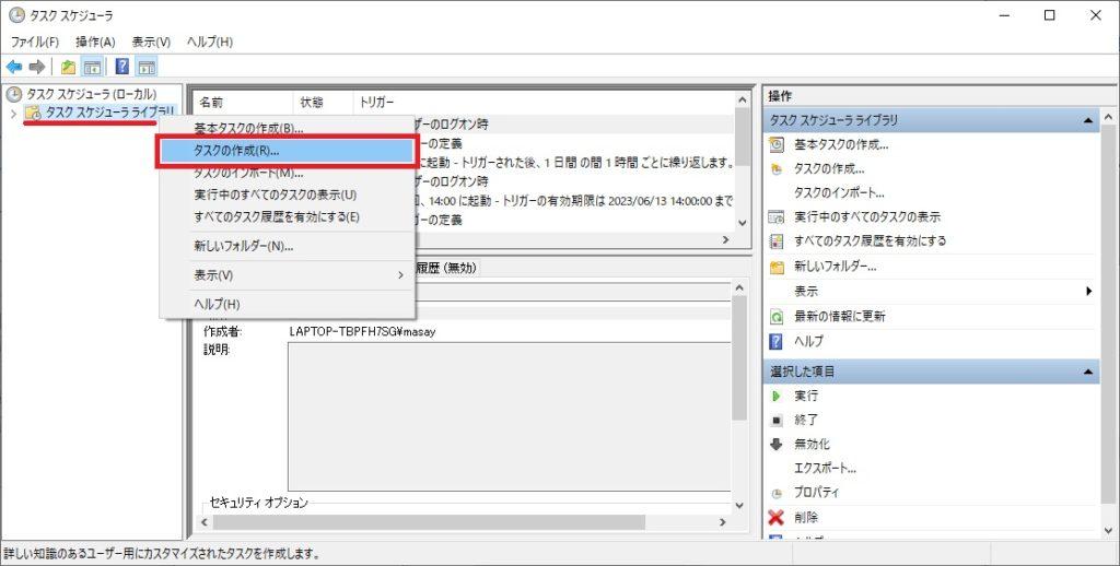タスクスケジューラライブラリの右クリックメニューの画像
