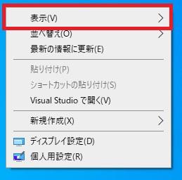デスクトップでの右クリックメニューの画像