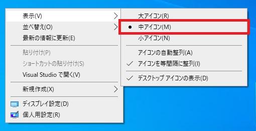 デスクトップの右クリックメニューで「表示」のサブメニューを開いた画像