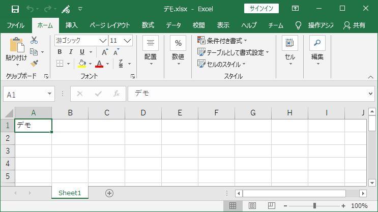 Excelファイルを右クリックメニューの「読み取り専用で開く」から開いた結果の画像