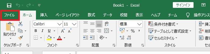 Excelのリボンで「ファイル」を選択する画像