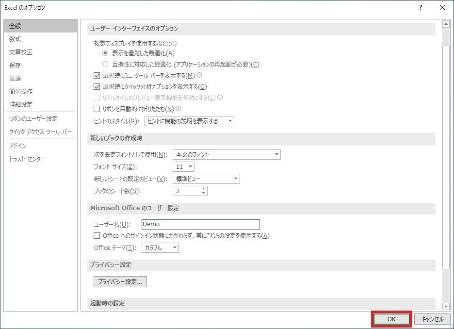 「Excelのオプション」の「全般」画面で[OK]を選択する画像