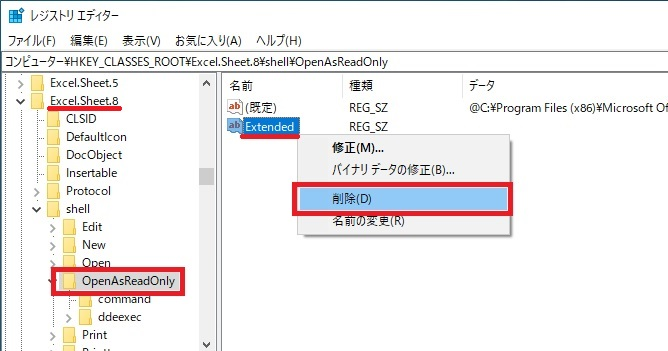 Excelファイル(xls形式)の削除対象の値の画像