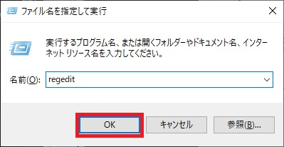 「ファイル名を指定して実行」画面の画像