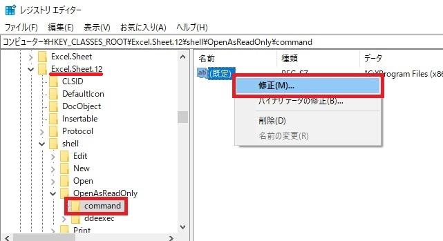 Excelファイル(xlsx形式)の確認対象のキーの画像