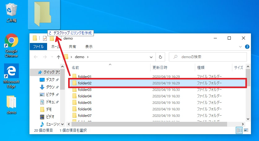 フォルダーをデスクトップにド[Ctrl]キー + [Shift]キー + ドラッグ&ドロップする画像