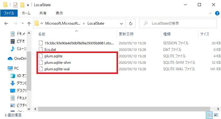 バックアップ対象ファイルの画像