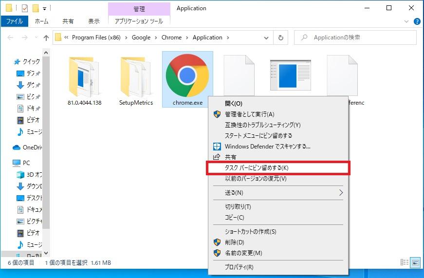 実行ファイルを右クリックした画像