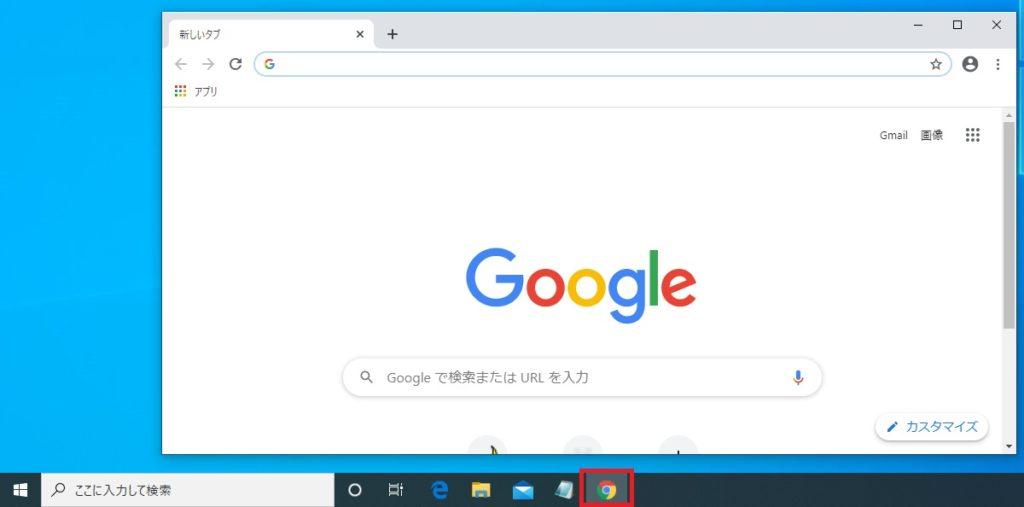 起動したアプリケーションのボタンがタスクバーに表示された画像