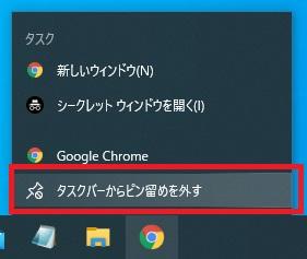 タスクバーのボタンの右クリックメニューの画像