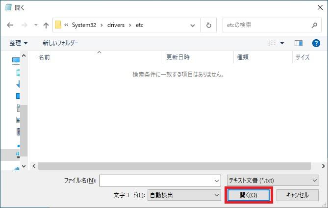 「開く」画面でファイルを選択する画像