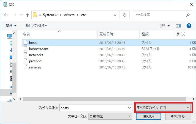 「開く」画面で表示されていないファイルを「すべてのファイル」で表示する画像