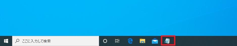 メモ帳のアイコンを右クリックする画像