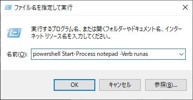 「ファイル名を指定して実行」でコマンド実行する画像