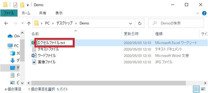 拡張子を非表示の状態で「.txt」を指定した画像