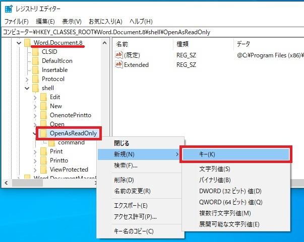 Wordファイル(doc形式)のキー追加対象の画像