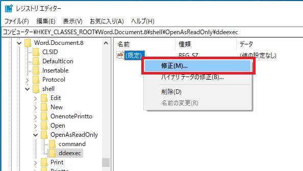 Wordファイル(doc形式)のレジストリ修正対象の画像