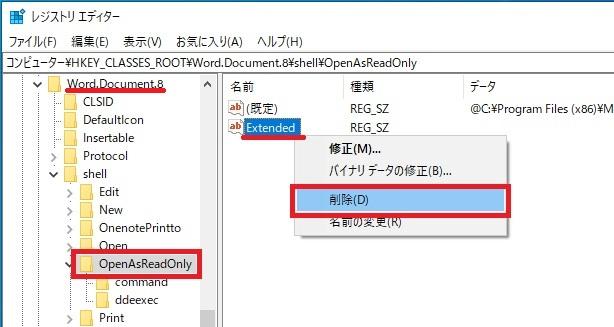 Wordファイル(doc形式)の値の削除対象の画像