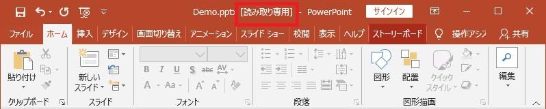 pptxファイルを読み取り専用で開いた画像
