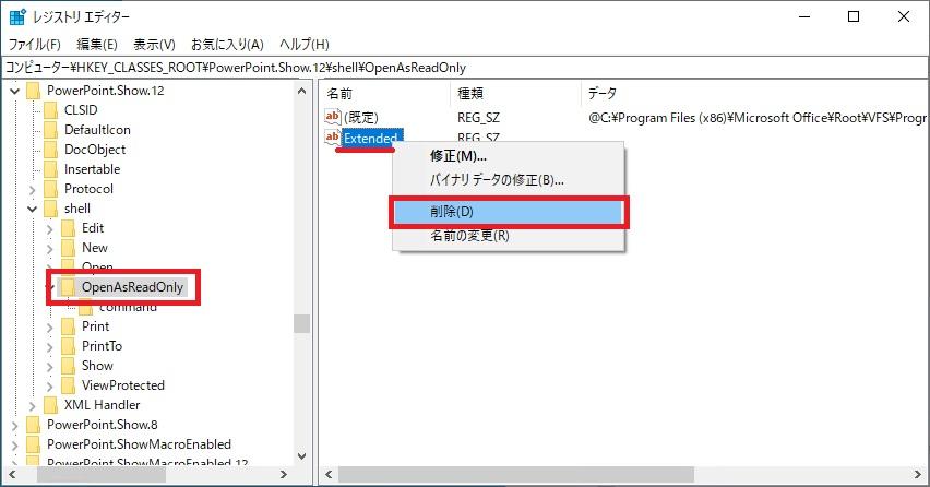 PowerPointファイル(pptx形式)の値の削除対象の画像