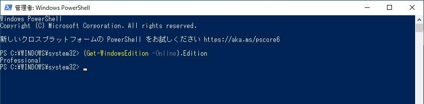 「Get-WindowsEdition」コマンドの実行結果の画像