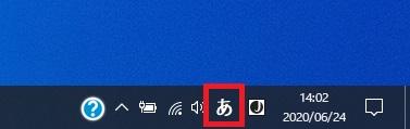 通知領域のMicrosoft IMEモード選択の画像